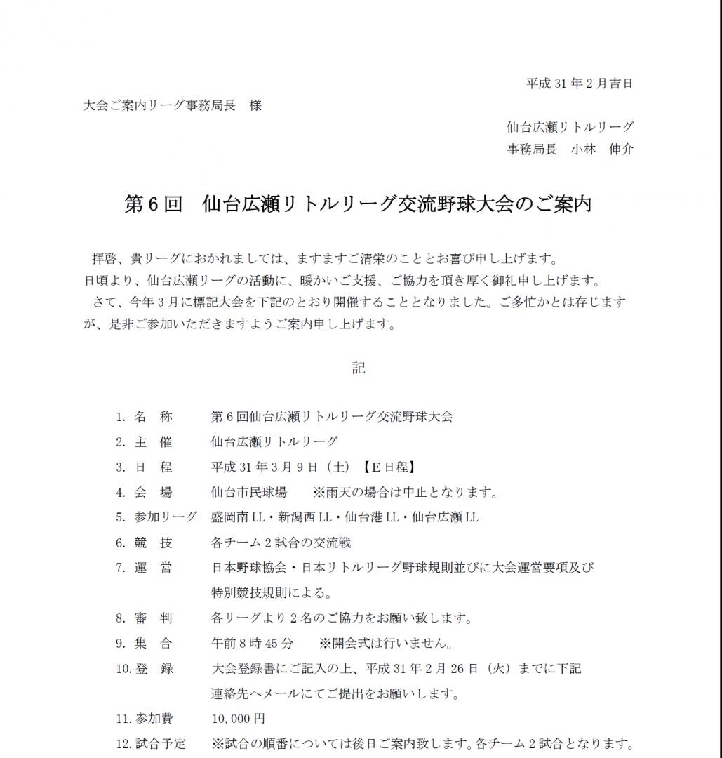 第6回仙台広瀬交流大会