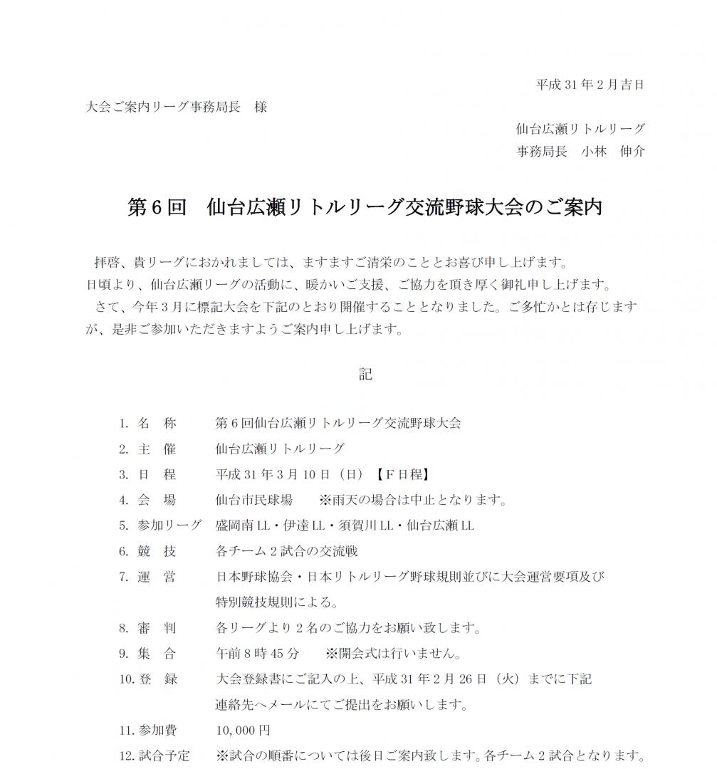 第6回仙台広瀬交流大会2