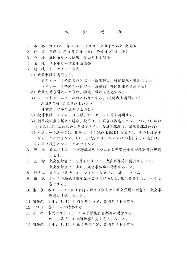 県協会会長杯要項③