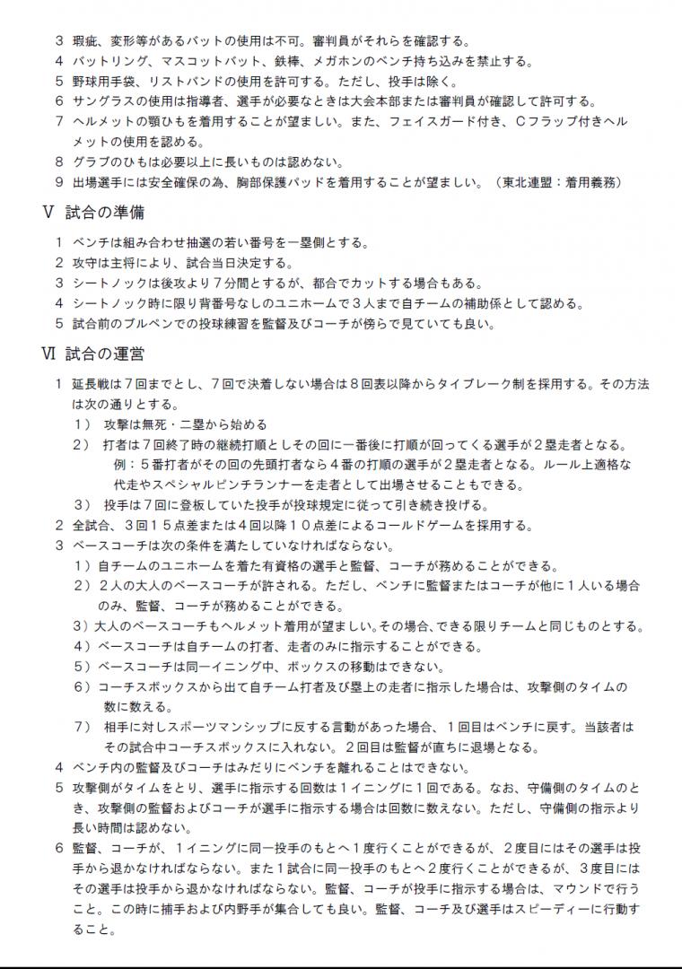 大会規則2