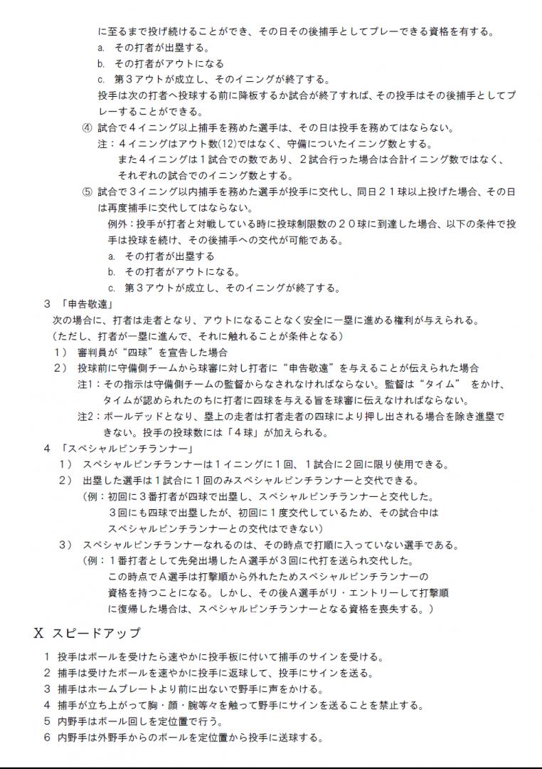 大会規則5