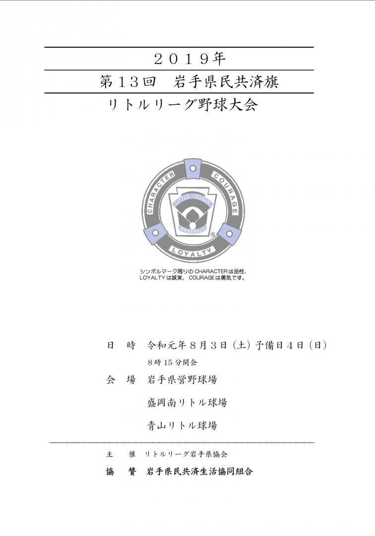 2019県民共済1