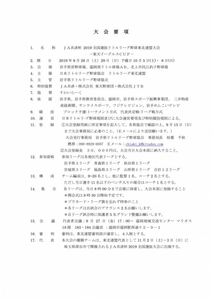 2019選抜東北大会要項