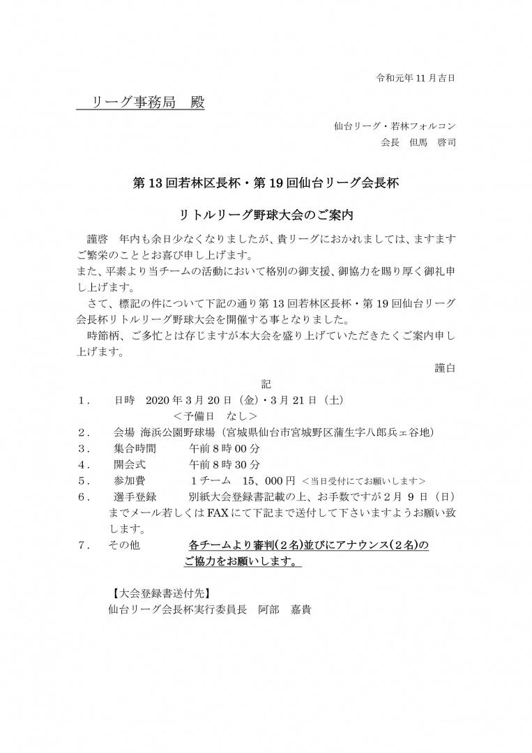 2020仙台リーグ会長杯案内