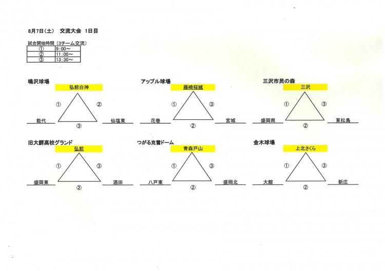 白神1日目_01